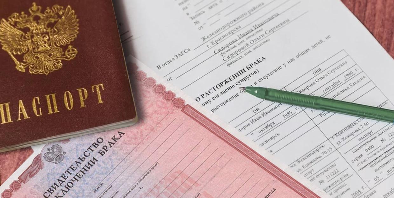 Заявление на развод в РФ