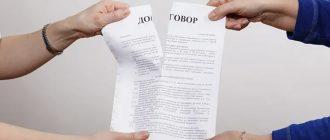 Правила расторжения брачного договора